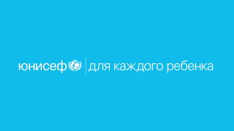 UNICEF FOR EVERY CHILD RU CYAN